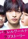 パラレルワールド・ラブストーリー Blu-ray 豪華版 (初回仕様) [Blu-ray]