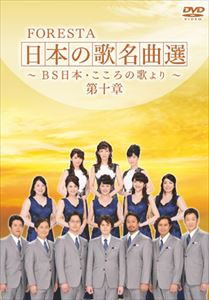 FORESTA 日本の歌名曲選 〜BS日本・こころの歌より〜 第十章 [DVD]