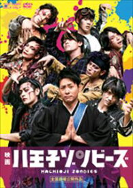 映画「八王子ゾンビーズ」 [DVD]
