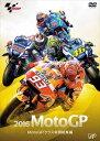 [DVD] 2016 MotoGP MotoGPクラス年間総集編