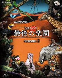 NHKスペシャル ホットスポット 最後の楽園 season2 Blu-ray BOX [Blu-ray]