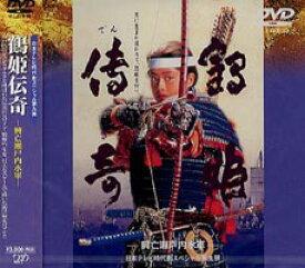 時代劇スペシャル 鶴姫伝奇 [DVD]