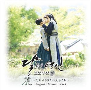 [CD] (オリジナル・サウンドトラック) 麗<レイ>〜花萌ゆる8人の皇子たち〜オリジナル・サウンドトラック