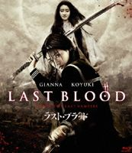 [Blu-ray] ラスト・ブラッド