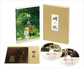 蜩ノ記 DVD [DVD]