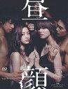[DVD] 昼顔〜平日午後3時の恋人たち〜 DVD BOX
