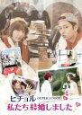 [DVD] ヒチョル(SUPER JUNIOR)の私たち結婚しました Vol.3