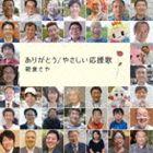 朝倉さや / ありがとう/やさしい応援歌 [CD]
