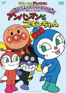 だいすきキャラクターシリーズ/コキンちゃん アンパンマンとコキンちゃん