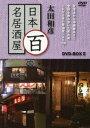 [DVD] 太田和彦の日本百名居酒屋 DVD-BOX2