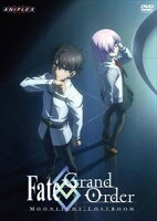 【DVD】 Fate/Grand Order -MOONLIGHT/LOSTROOM-