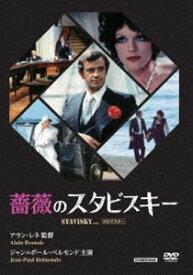 薔薇のスタビスキー HDマスター [DVD]
