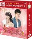 [DVD] 女の香り<シンプルBOX 5000円シリーズ>【期間限定生産】