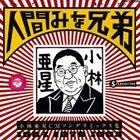 [CD] STEREOTYPE/人間みな兄弟〜小林亜星CMソングリミックス集〜(オンデマンドCD)