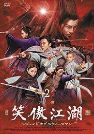 笑傲江湖 レジェンド・オブ・スウォーズマン DVD-BOX2 [DVD]