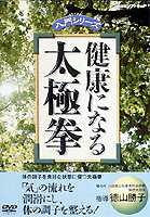 健康になる太極拳 <NHK DVD>入門シリーズ