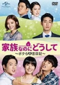 家族なのにどうして〜ボクらの恋日記〜 DVD SET2 [DVD]