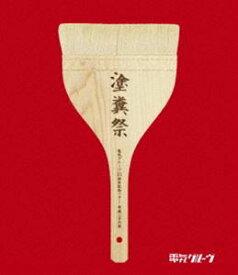 """電気グルーヴ25周年記念ツアー""""塗糞祭""""(通常盤) [Blu-ray]"""