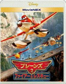 プレーンズ2/ファイアー&レスキュー MovieNEX [Blu-ray]