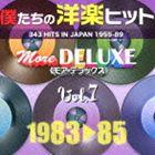 [CD] 僕たちの洋楽ヒット モア・デラックス 7 1983□85