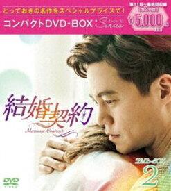 結婚契約 コンパクトDVD-BOX2<スペシャルプライス版> [DVD]
