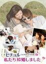 [DVD] ヒチョル(SUPER JUNIOR)の私たち結婚しました Vol.4