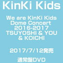 [DVD](初回仕様) KinKi Kids/We are KinKi Kids Dome Concert 2016-2017 TSUYOSHI & YOU &...