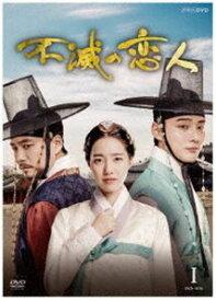 不滅の恋人 DVD-BOX1 [DVD]