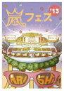 嵐/ARASHI アラフェス'13 NATIONAL STADIUM 2013(通常版) [DVD]