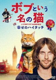ボブという名の猫 幸せのハイタッチ [DVD]