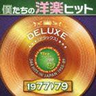 僕たちの洋楽ヒット デラックス 5 1977-79 [CD]