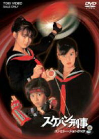 スケバン刑事 コンピレーションDVD [DVD]
