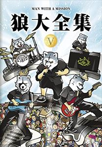 MAN WITH A MISSION/狼大全集 V(初回生産限定版) [DVD]