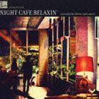 [CD] ミズノマリ(選曲)/NIGHT CAFE RELAXIN'