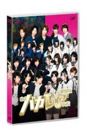 劇場版 私立バカレア高校 通常版 [DVD]