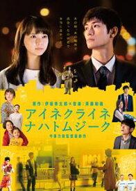 アイネクライネナハトムジーク 通常版DVD [DVD]