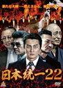 [DVD] 日本統一22