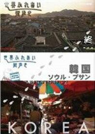 世界ふれあい街歩き 韓国/ソウル プッチョン(北村)界隈・プサン [DVD]