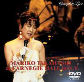 高橋真梨子/MARIKO TAKAHASHI at CARNEGIE HALL in N.Y. COMPLETE LIVE [DVD]