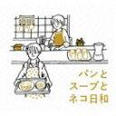 [CD] 金子隆博(音楽)/パンとスープとネコ日和 オリジナル・サウンドトラック