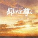 [CD] (オリジナル・サウンドトラック) TBS系 日曜劇場 仰げば尊し オリジナル・サウンドトラック