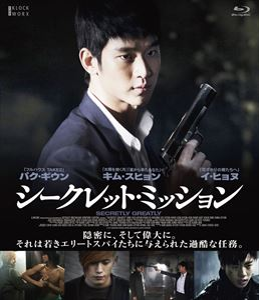 [Blu-ray] シークレット・ミッション【Blu-ray】