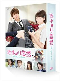 近キョリ恋愛 豪華版〈初回限定生産〉 [Blu-ray]