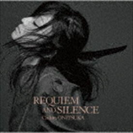 鬼束ちひろ / REQUIEM AND SILENCE(通常盤) [CD]