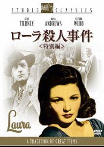 ローラ殺人事件<特別編> [DVD]