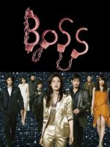 [DVD] BOSS DVD-BOX