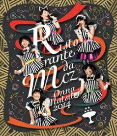 ももいろクローバーZ「女祭り2014 〜Ristorante da MCZ〜」LIVE Blu-ray [Blu-ray]