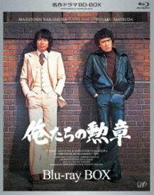 名作ドラマBDシリーズ 俺たちの勲章 BD-BOX [Blu-ray]