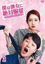 [DVD] 僕は彼女に絶対服従 〜カッとナム・ジョンギ〜 DVD-BOX2