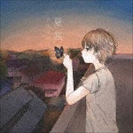 古川由彩 / 夏茜 [CD]